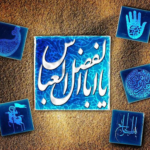 Abolfazl Abbas Rozeh