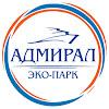 Адмирал Эко-парк