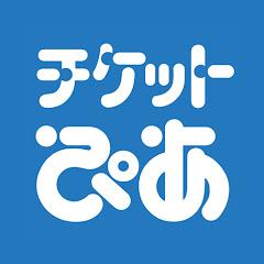 ぴあチャンネル
