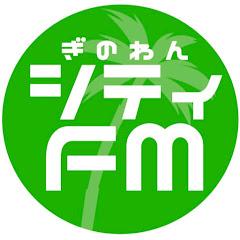 ぎのわんシティFM