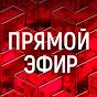 youtube(ютуб) канал Прямой эфир