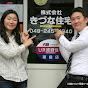 川越の夫婦の不動産 きづな住宅 の動画、YouTube動画。