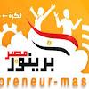 Preneur Masr
