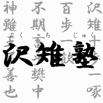 Takuchijuku