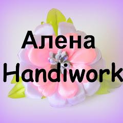 Алена Handiwork