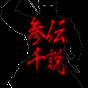 Den Setsu