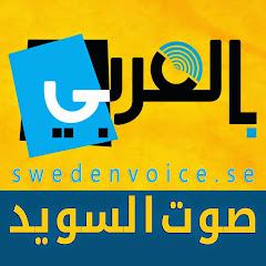 السويد بالعربي