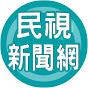民視新聞頻道 FTVNEWS