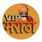 Vip Marathi
