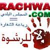 RachwaMaroc