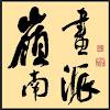 Lingnan Tan