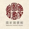 國家圖書館National Central Library