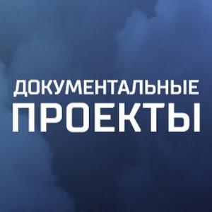 РЕН ТВ Документальные проекты