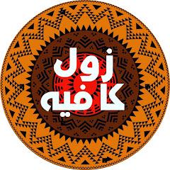 زول كافيه / zool cafe