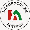 Белорусские лотереи