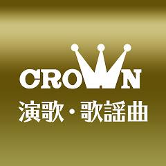 日本クラウン 演歌・歌謡曲 公式チャンネル