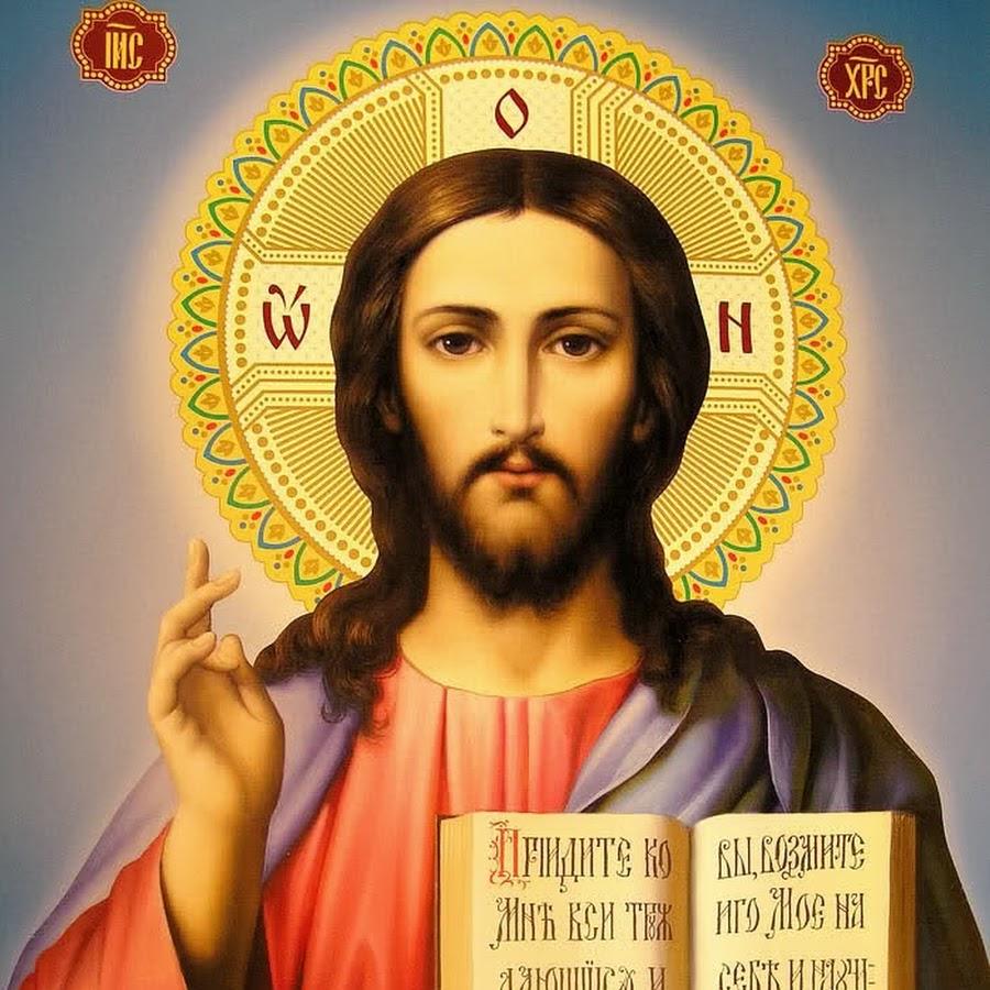 О чем молиться образу иисуса христа