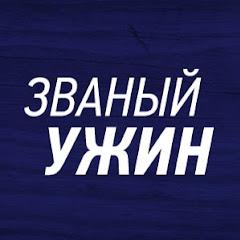 Рейтинг youtube(ютюб) канала Званый ужин. РЕН ТВ