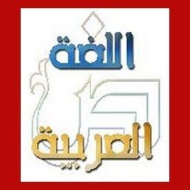 Arabic2language