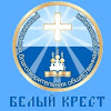 ФОНД Белый Крест