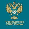 Оренбургское УФАС России