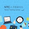 NTC.im人才培訓中心