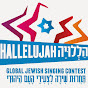 Hallelujah Global Jewish Singing Contest