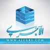 شبكة الإمام الآجري