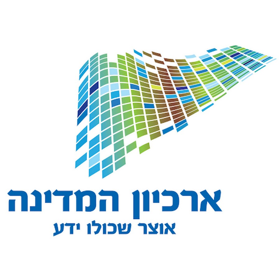 Image result for ‫גנזך המדינה‬‎