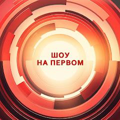 Рейтинг youtube(ютюб) канала Шоу на Первом