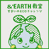 教室&EARTH