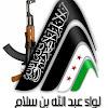 لواء عبد الله بن سلام