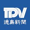 徳島新聞動画 TPV(Tokushima Press Video)