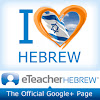I Love Hebrew