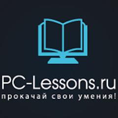 Рейтинг youtube(ютюб) канала PC-Lessons.ru