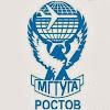 Ростовский филиал МГТУ ГА
