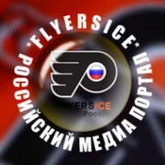 Рейтинг youtube(ютюб) канала Flyersice Russia