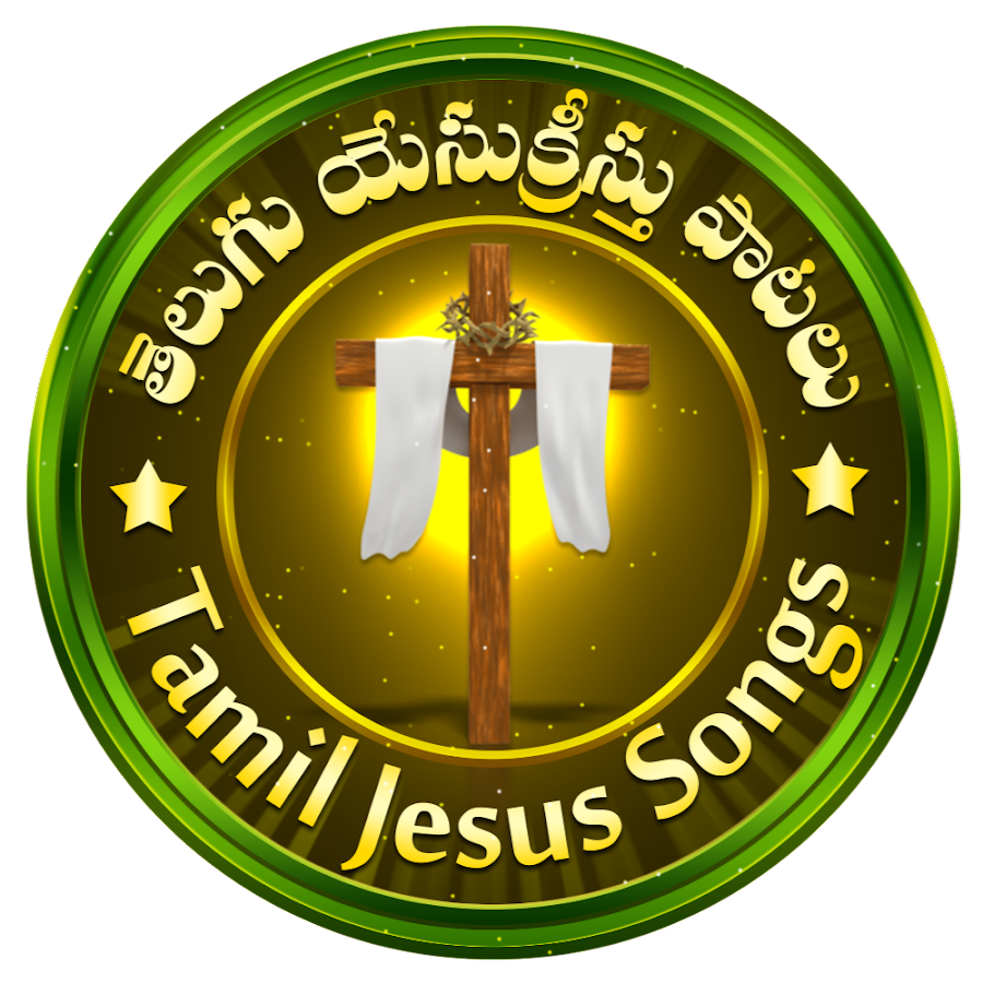 Jesus Song YouTube