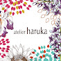 atelier haruka channel の動画、YouTube動画。