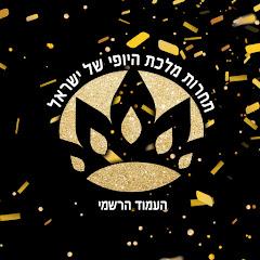 MalkatHayofiIsrael