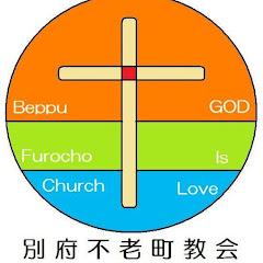日本基督教団別府不老町教会