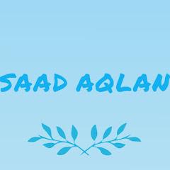 سعد عقلان