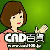 CAD専門店CAD百貨