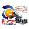 Атом ТВ. СМИ проекта Школа Росатома