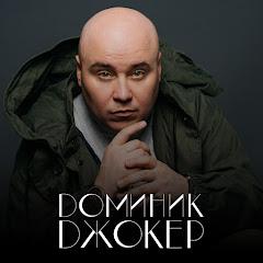 Рейтинг youtube(ютюб) канала Доминик Джокер