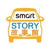 SMART car story: SMART故事館: SMART汽車權威