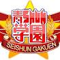 【公式】青SHUN学園 の動画、YouTube動画。