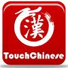 touchchinese