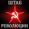 Штаб Революции