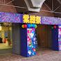 明大明治 紫紺祭'14 の動画、YouTube動画。